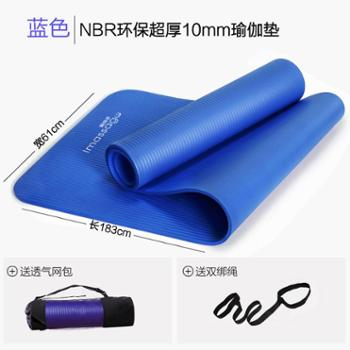 爱玛莎加厚10mmNBR瑜伽垫环保防滑健身垫男女通用