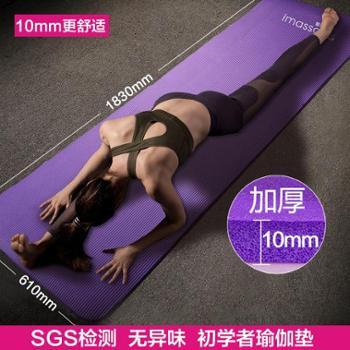 爱玛莎NBR瑜伽垫IM-YJ03