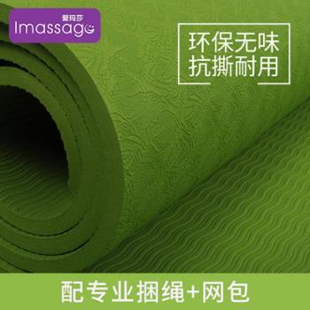 爱玛莎瑜伽垫tpe加厚健身垫防滑瑜珈垫环保瑜伽毯加长垫子IM-YJ08