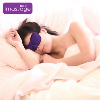 爱玛莎遮光零压感眼罩IM-HJ10