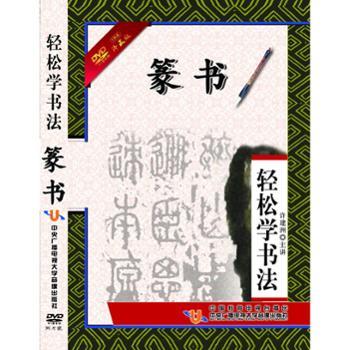 【2片DVD】轻松学书法—篆书