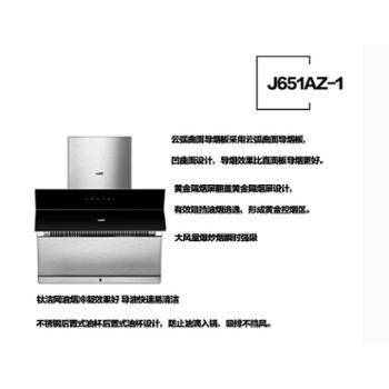 华帝油烟机J651AZ-1免费送货材料费另计