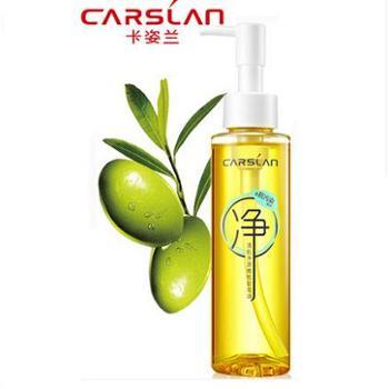 【628龙支付】卡姿兰卸妆油 清肌净源橄榄卸妆油 正品抗污染深层清洁