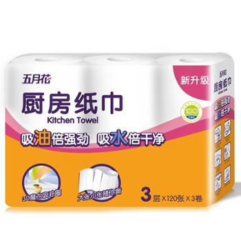 五月花厨房纸巾卷纸吸油纸3层120张
