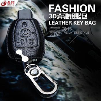 金邦奔驰真皮钥匙包GLK300ML350C级E260LS级E级M级男女汽车用皮套