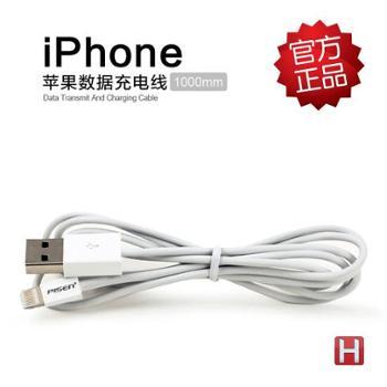 品胜苹果数据线充电线iPhoneiPadLightning弘百