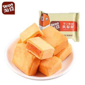 【淘豆】台湾特色小吃糕点凤梨酥300g糕点零食