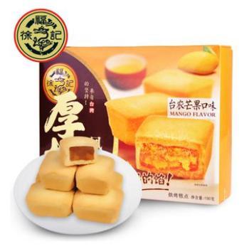 徐福记厚切凤梨酥特色小吃糕点台农芒果口味190g休闲零食茶点*2