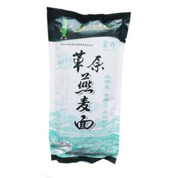 内蒙古特产 蒙野草原燕麦面 200克 无添加剂 蒙野燕麦挂面