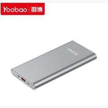 羽博 A1 容量10000毫安 铝合超薄便携 锂聚合物电芯 苹果+安卓输入