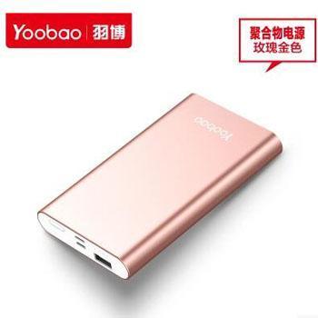 羽博 P1 容量8000MAH 5V/2A 苹果安卓双输入 锂聚合物电芯 轻薄便携移动电源 颜色随机