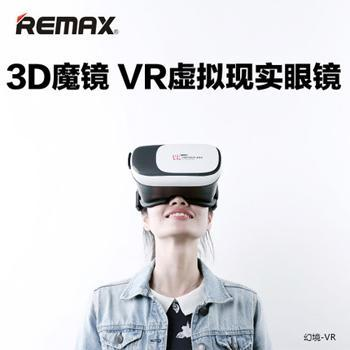 REMAX VR幻境 3D眼镜 RT-V01