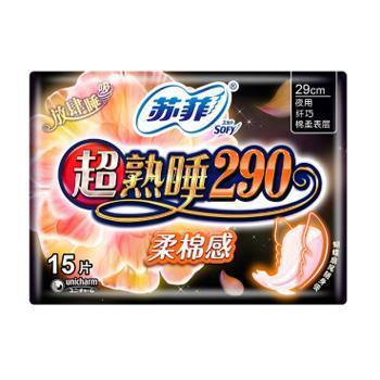 苏菲 超熟睡柔棉感纤巧夜用卫生巾290 15片