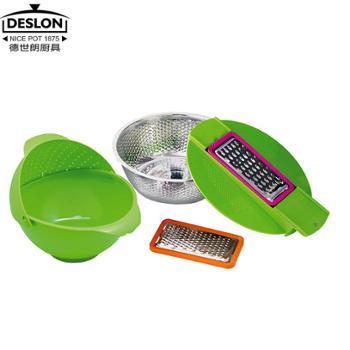 德世朗 厨厅宝套装A 多功能沥水篮+料理盆+多功能刨丝器 DFS-TZ055A