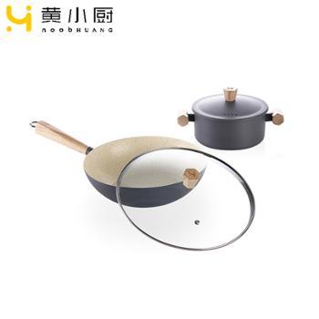 黄小厨 年华系列精铁YT0不粘锅两件套 炒锅-30cm 汤锅-20cm HXC-T-TZ001A