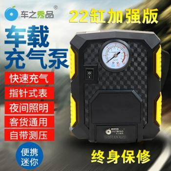 车之秀品车载轮胎打气12v电动便携多功能应急双缸高压智能功率充气泵