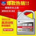车之秀品全合成机油SN0W-40 发动机润滑油机油4L