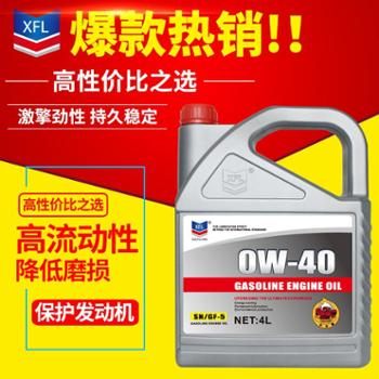 车之秀品全合成机油SN0W-40发动机润滑油机油4L