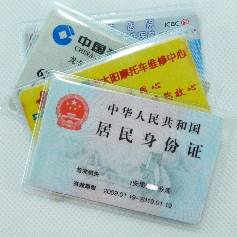 ic公交卡套 银行卡防消磁保护卡套 身份证卡套 活动特惠 仅支持到店