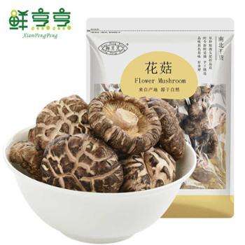 鲜烹烹花菇干货古田小香菇250g