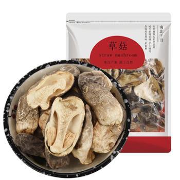 鲜烹烹 草菇干货 草菇 兰花菇 250g*3