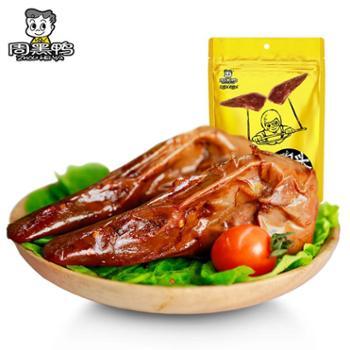 【周黑鸭_真空小包装】卤鸭头198g熟食卤味零食麻辣小吃特产