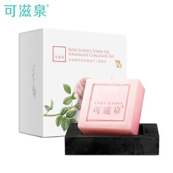 可滋泉玫瑰精萃悦活精油手工凝脂膏100g洁面皂深层清洁手工皂