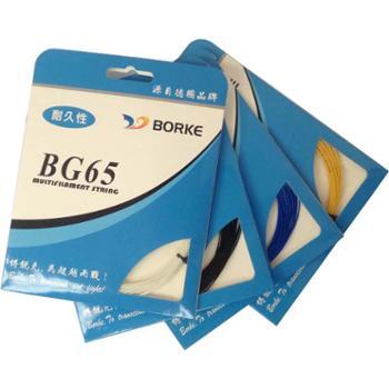 厂家直销博锐克羽毛球拍线BG65 耐打球线 四色可选