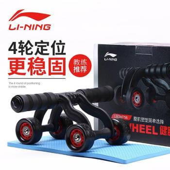 李宁静音型双轮/四轮健腹器腹肌轮健腹轮滚轮(带跪垫)