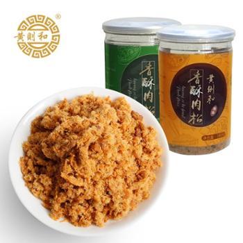 黄则和香酥/海苔肉松180gX2罐多口味厦门特产儿童零食品寿司肉松