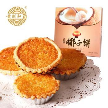 黄则和精致椰子饼300g 厦门馅饼美食小吃糕点茶点心手工零食