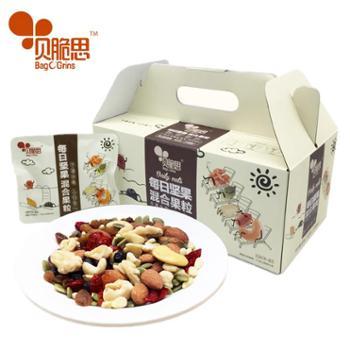 每日坚果500g礼盒共20袋含8种坚果果干 松子腰果核桃仁