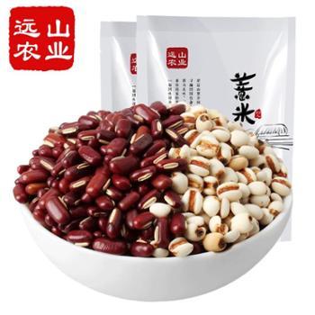 远山赤小豆500g+薏米500g