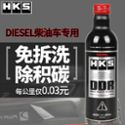 HKS DDR日本进口燃油宝柴油添加剂汽车油路清洗剂除积碳