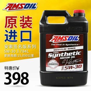 安索美国进口汽车机油正品全合成日产丰田ASL润滑油SN签名版5W-30