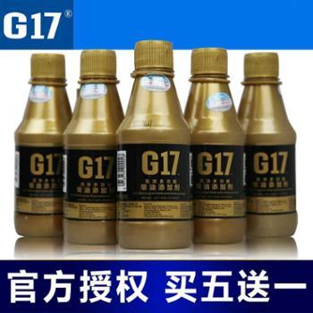 巴斯夫原液G17柴油添加剂路虎奥迪奔驰燃油添加剂燃油宝除积碳