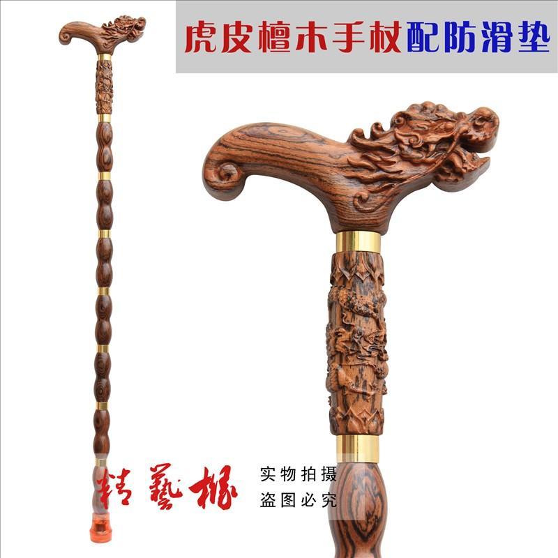 龙头拐杖 红酸枝木雕/祥龙手杖