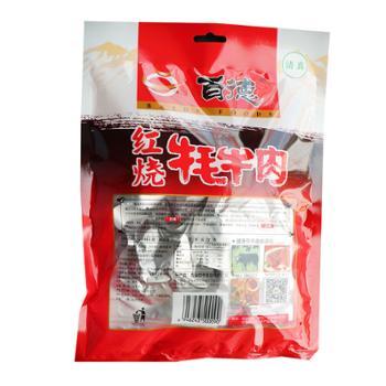 【百德厂家直销】红烧牦牛肉牛肉干牦牛肉红烧味200g限时特惠