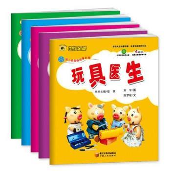 世纪金榜猪小弟故事影院系列组合套装共5册正版图书幼儿读物布偶手偶书影院书