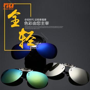 NU薄型太阳眼镜夹镜搭配近视及平光眼镜抗蓝光抗紫外线抗疲劳电脑防辐射