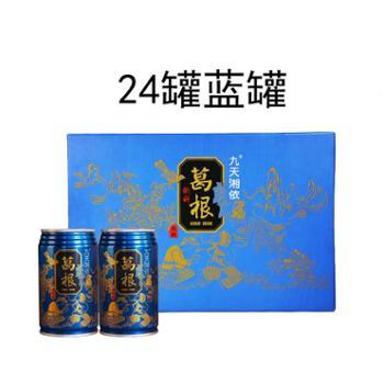 九天湘依葛根饮料310mlx24蓝罐
