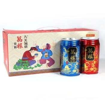 九天湘依葛根饮料礼盒装310mlx8(件)