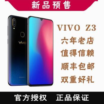 【12期免息赠大礼包】vivoZ3全网通4g双卡双待水滴屏全面屏手机