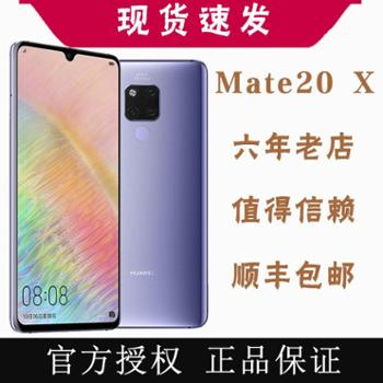 【双11抢购赠蓝牙耳机】HUAWEI/华为mate20X全网通4G手机mate20x