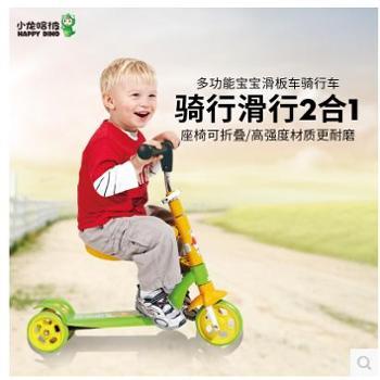 小龙哈彼儿童滑板车带坐垫三轮脚踏助力车玩具车滑滑车