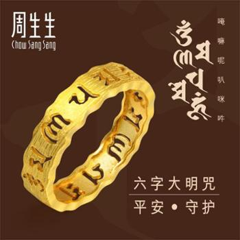 周生生 黄金(足金)六字大明咒戒指 83215r 计价 (含工费100元)