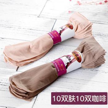 新1号天鹅绒丝袜对对袜1盒20双特惠装(肤色10双+咖啡色10双)