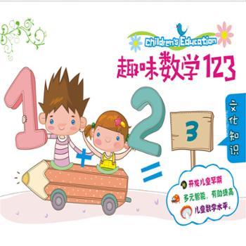 趣味数学123【木四VCD】