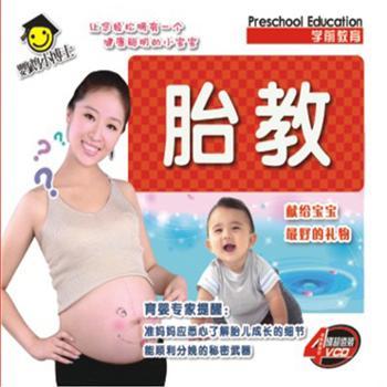 胎教4VCD