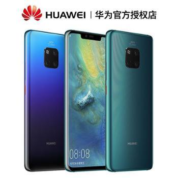 HUAWEI/华为 Mate 20 Pro 全面屏 屏幕指纹 徕卡三摄 全网通4G手机